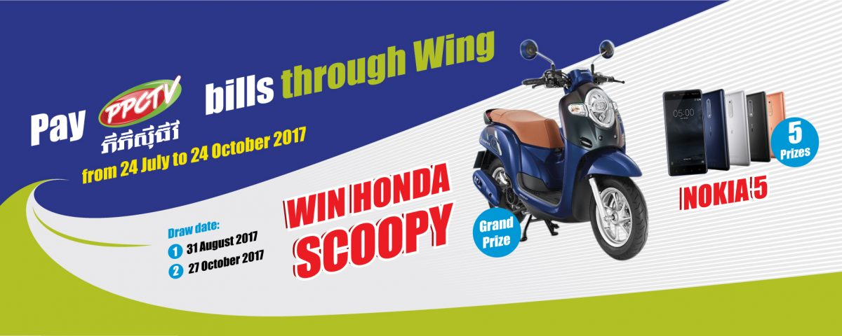 Win honda scoopy with ppctv bill payment through wing wing for Pay honda bill