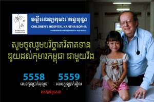 Funding Kantha Bopha Foundation via Wing, Convenient and Service-Cost-Free
