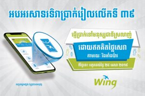 Send Khmer Riels via Wing AngPao