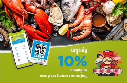 10% off at Orussey Restaurant