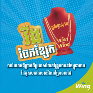Let's Enjoy Our Wing Promotion Again When You Send Money from Thailand to Cambodia!