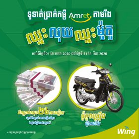 Pay Your Amret Loan via Wing and Win These Prizes