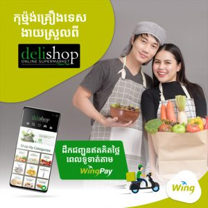 Great news! Your order from Delishop is now FREE! Let's stay indoors and shop with safety and convenience.