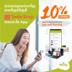 Earn cash back from every purchase from Smile Shop on Wing Marketplace!