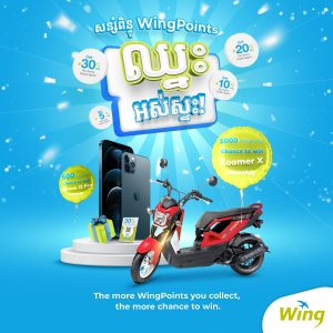 Earn & Save WingPoints to be the Lucky Winner